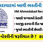 IIM Ahmedabad Recruitment